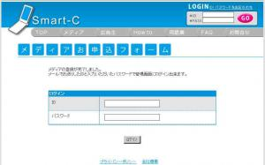 Smart-C(スマートシー)登録手順6
