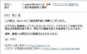 Smart-C(スマートシー)登録手順7