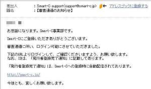Smart-C(スマートシー)登録手順8