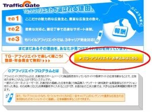 トラフィックゲート(TG-アフィリエイト)登録手順1