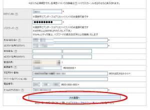 トラフィックゲート(TG-アフィリエイト)登録手順2