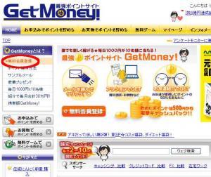 Get Money!(ゲットマネー)登録手順1