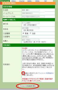 PWCアフィリエイト登録手順2