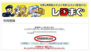 レジまぐ(RegiMag)登録手順2