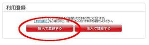 レジまぐ(RegiMag)登録手順4