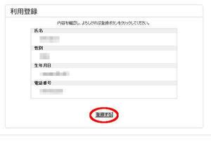 レジまぐ(RegiMag)登録手順6