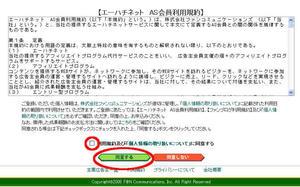 A8.net(エーハチネット)登録手順2