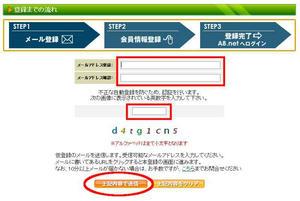 A8.net(エーハチネット)登録手順3