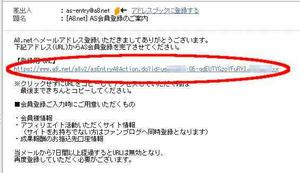 A8.net(エーハチネット)登録手順5