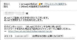 A8.net(エーハチネット)登録手順12