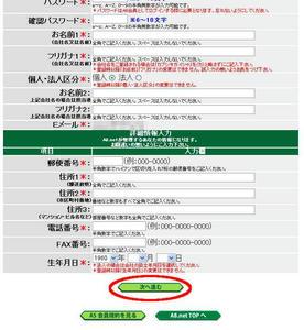 A8.net(エーハチネット)登録手順6