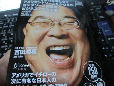 吉田潤喜社長の顔が表紙の本を買った理由