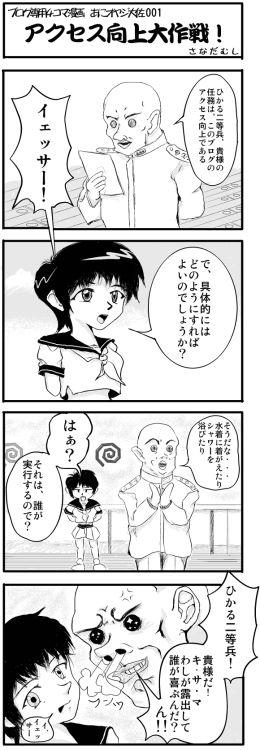 コミスタミニ作初