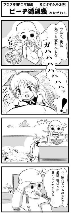 コミスタEX3作初