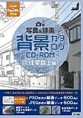 背景カタログCD‐ROM1住宅路上編