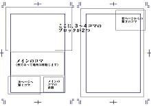 漫画のスキマ図01