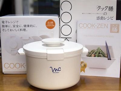 電子レンジ専用調理鍋「クック膳」