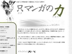 只マンガの力:aoiデザイン