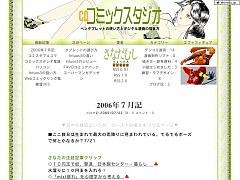 CQコミックスタジオ:コミック素デザイン