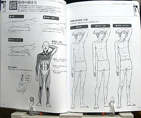 美少年の描き方中身01