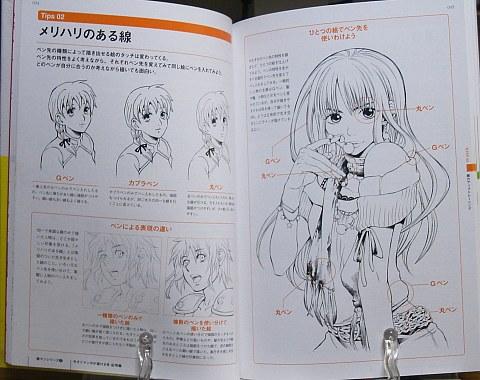 激マン9今すぐマンガが描ける本応用編中身02