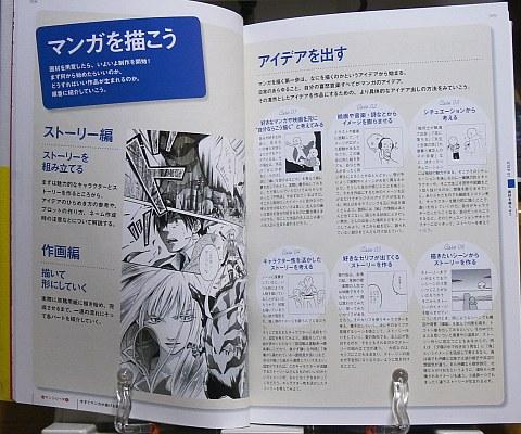 激マン9今すぐマンガが描ける本応用編中身03