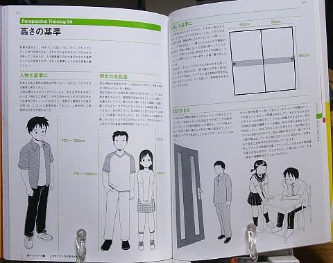 激マン9今すぐマンガが描ける本応用編中身04