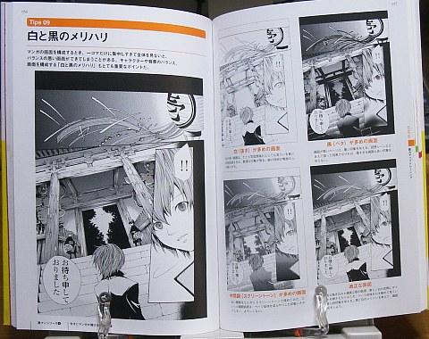 激マン9今すぐマンガが描ける本応用編中身05