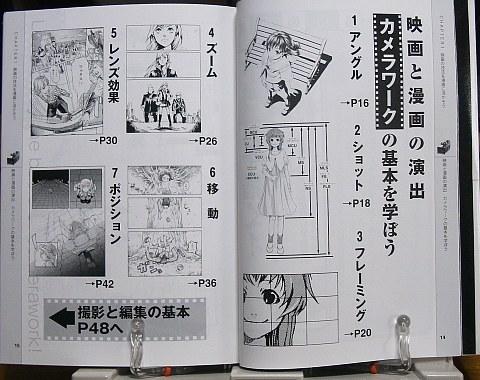 漫画バイブル5コマ割り映画技法編中身01