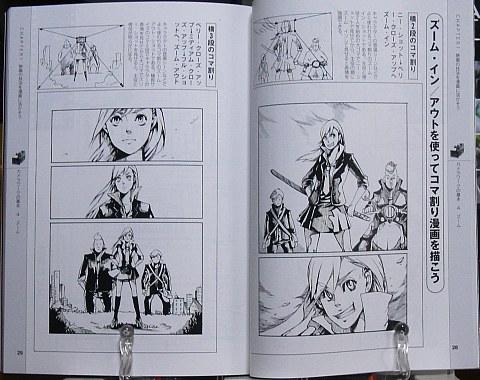 漫画バイブル5コマ割り映画技法編中身03