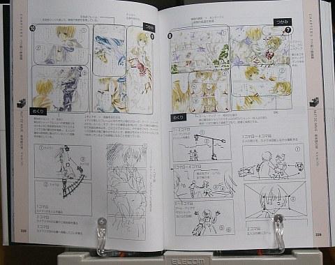 漫画バイブル5コマ割り映画技法編中身05