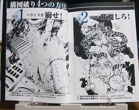 漫画バイブル2構図破り編中身01