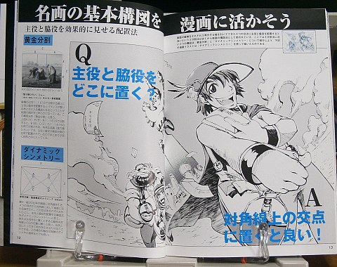 漫画バイブル2構図破り編中身02