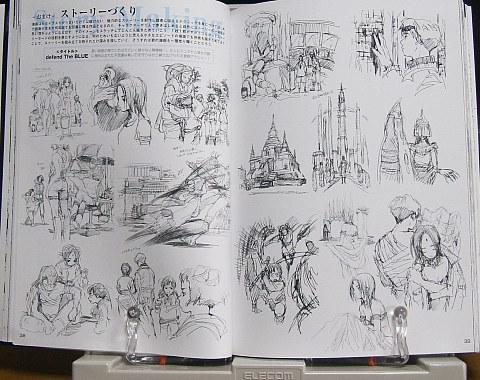 漫画バイブル2構図破り編中身04