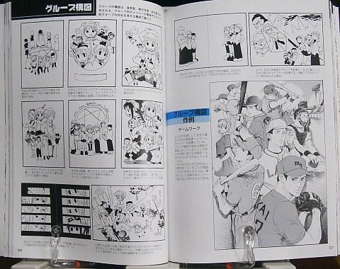 漫画バイブル2構図破り編中身05