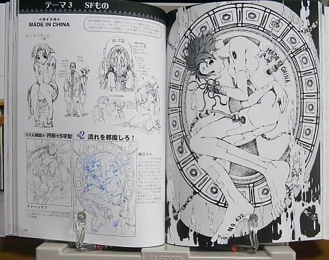 漫画バイブル2構図破り編中身06