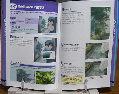 キャラクターCGスキルアップテクニック中身07