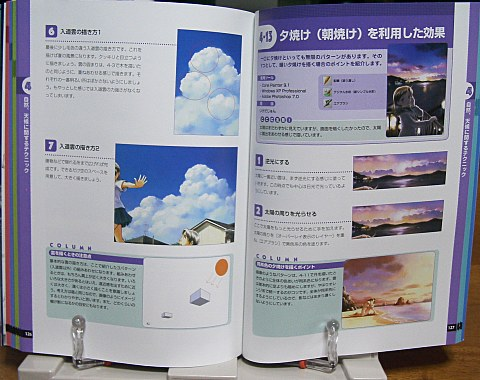 キャラクターCGスキルアップテクニック中身08