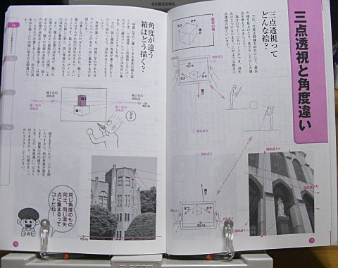 パース塾2中身01