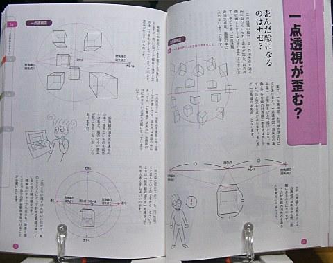 パース塾2中身02