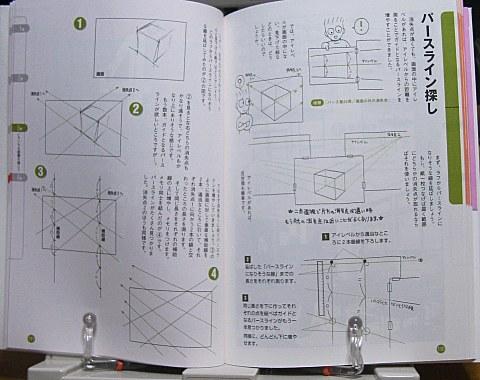 パース塾2中身07