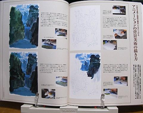 光と闇 小倉宏昌画集中身08