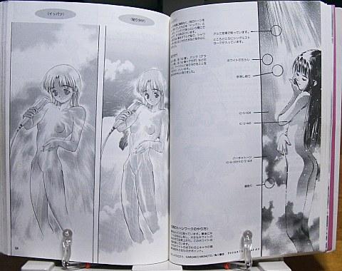 美少女スーパートーンテクニック中身04