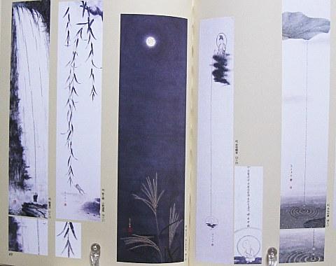 細密字写経画入門中身03