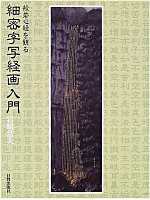 細密字写経画入門