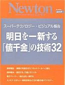 明日を一新する「値千金」の技術32