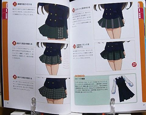 キャラクターCG 学校・制服 テクニック中身01
