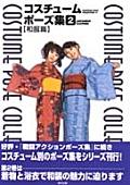 コスチュームポーズ集2和服篇