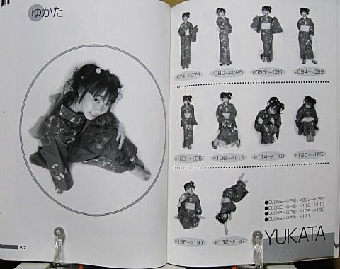 コスチュームポーズ集2和服篇中身04