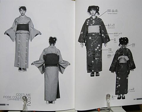 コスチュームポーズ集2和服篇中身08